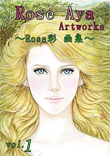 Rose Aya 画集・イラスト集 現代美人画 vol.1