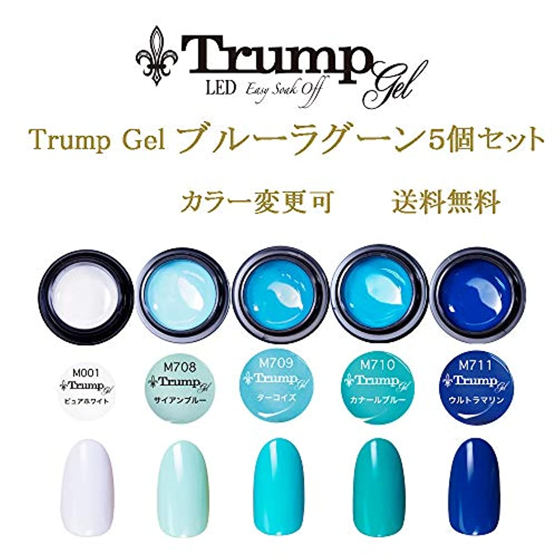聖なるバリケード不均一日本製 Trump gel トランプジェル ブルーラグーン カラー 選べる カラージェル 5個セット ブルー ターコイズ ホワイト