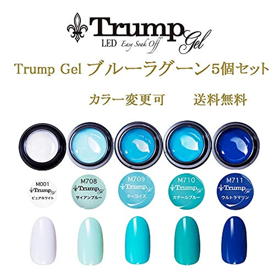 叙情的な怒ってベスト日本製 Trump gel トランプジェル ブルーラグーン カラー 選べる カラージェル 5個セット ブルー ターコイズ ホワイト
