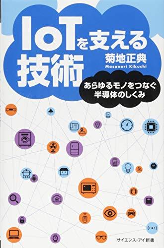 IoTを支える技術  あらゆるモノをつなぐ半導体のしくみ (サイエンス・アイ新書)の詳細を見る