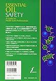 精油の安全性ガイド (上巻) 画像