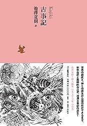古事記 (池澤夏樹=個人編集 日本文学全集01)