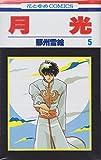 月光 第5巻 (花とゆめCOMICS)