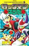 ロックマンエグゼ 第7巻 (てんとう虫コミックス)