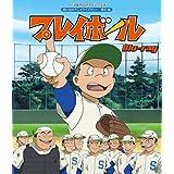 原作連載開始45周年記念企画 プレイボール [Blu-ray]【想い出のアニメライブラリー 第91集】