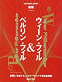 新編 ウィーン・フィル&ベルリン・フィル: 世界に君臨する二大オーケストラを徹底解剖 (ONTOMO MOOK)