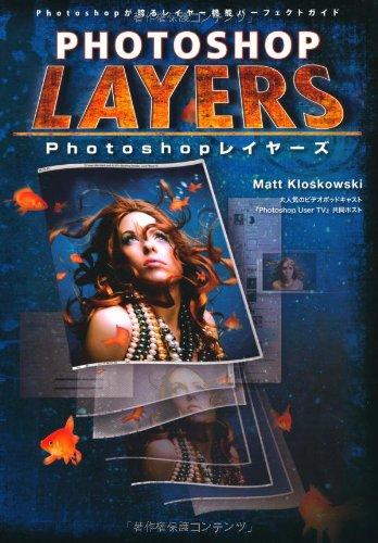 Photoshop レイヤーズ -Photoshopが誇るレイヤー機能パーフェクトガイドの詳細を見る