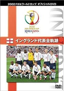FIFA 2002 ワールドカップ オフィシャルDVD ベストマッチ 4 (イングランド代表全軌跡)