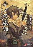キノの旅 (7) the Beautiful World (電撃文庫)