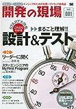 開発の現場 Vol.001 効率UP&スキルUP これならわかるまるごと理解!!設計&テスト