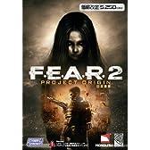 [価格改定] F.E.A.R.2 PROJECT ORIGIN
