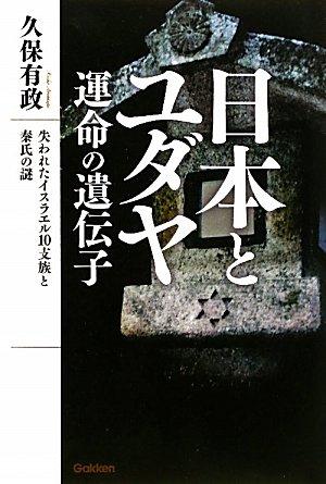 日本とユダヤ 運命の遺伝子 (ムー・スーパーミステリー・ブックス)の詳細を見る