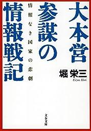 【読んだ本】 情報なき国家の悲劇 大本営参謀の情報戦記