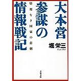 堀 栄三 (著) (103)新品:   ¥ 199