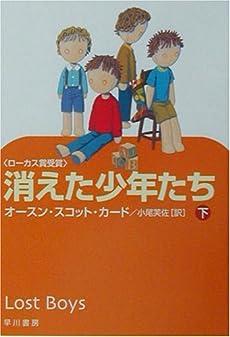 消えた少年たち〈下〉 (ハヤカワ文庫SF)