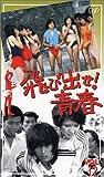 飛び出せ!青春 VOL.12 [VHS]