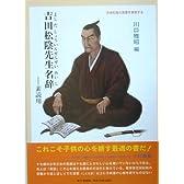 吉田松陰先生名辞―素読用