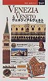ヴェネツィア&ヴェネト―「イタリア」 (地球・街角ガイド―タビト) 画像