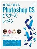 今日から覚えるPhotoshop CS ビギナーズ・レッスン (パワー・クリエイターズ・ガイド)