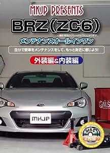 BR-Z(ZC6) メンテナンスオールインワンDVD 内装&外装セット