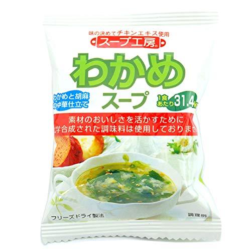 株式会社オールインワン わかめスープ30個 化学調味料無添加 フリーズドライ