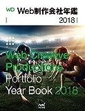 Web制作会社年鑑2018 Web Designing Year Book 2018 (Web Designing Books)