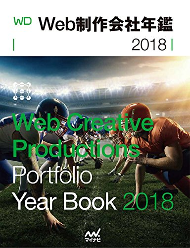 Web制作会社年鑑2018 Web Designing Year Book 2018 (Web Designing Books)