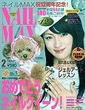 NAIL MAX ( ネイルマックス ) 2010年 02月号 [雑誌] 画像