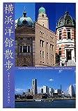 横浜洋館散歩―山手とベイエリアを訪ねて