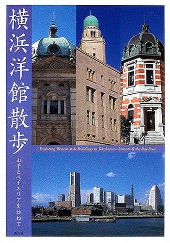 横浜洋館散歩―山手とベイエリアを訪ねての詳細を見る