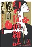 「猟奇」傑作選―幻の探偵雑誌〈6〉 (光文社文庫)
