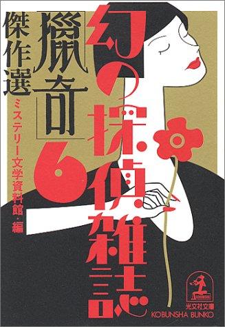 「猟奇」傑作選―幻の探偵雑誌〈6〉 (光文社文庫)の詳細を見る