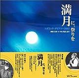 満月に、祭りを  コズミック・ダイアリー2003