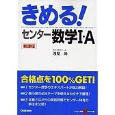 きめる!センター数学I・A (センター試験V BOOKS (2))
