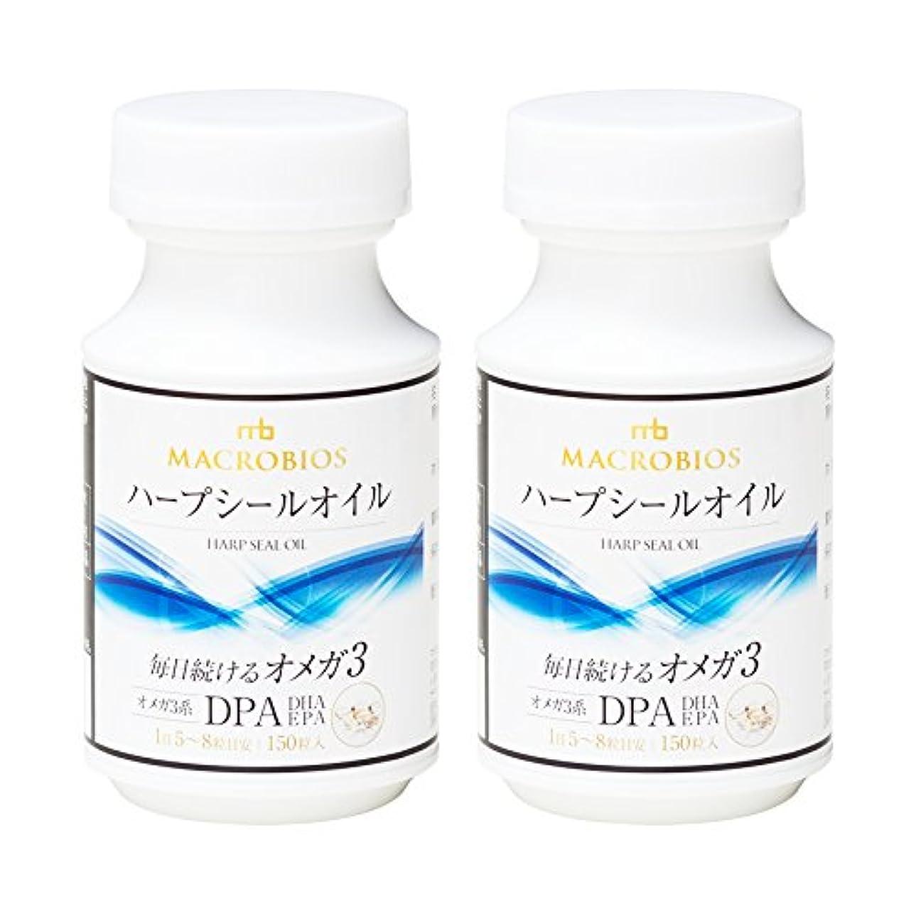 自分の固める合体ハープシールオイル 150粒 (アザラシ油) DPA DHA EPA オメガ3 サプリメント (2個セット)