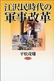 江沢民時代の軍事改革