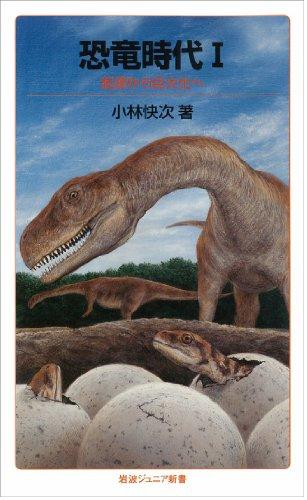 恐竜時代I――起源から巨大化へ (岩波ジュニア新書)の詳細を見る