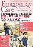 エマージェンシー・ケア 2015年3月号(第28巻3号) 特集:トラブルにもう泣かない!  初心者のための 救急・ICUのME機器らくらくマスター ~輸液/シリンジポンプ、人工呼吸器、IABP/PCPS etc.~