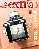 ホビージャパンエクストラ 2017 Autumn (ホビージャパンMOOK 826)