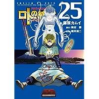 ドラゴンクエスト列伝 ロトの紋章~紋章を継ぐ者達へ~(25) (ヤングガンガンコミックス)