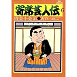 寄席芸人伝 (6) (ビッグコミックス)