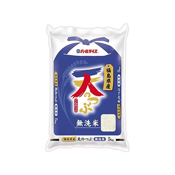 【精米】福島県産 天のつぶ 5kg 平成29年産の商品画像