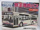 青島文化教材社 1/32 バス No.7 京王バス