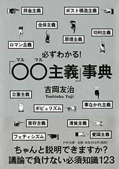 [吉岡 友治]の必ずわかる!「○○主義」事典 (PHP文庫)