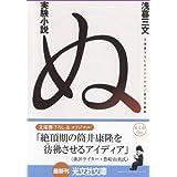 実験小説 ぬ (光文社文庫)