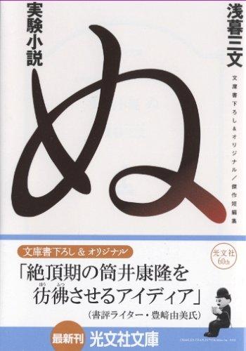 実験小説 ぬ (光文社文庫)の詳細を見る