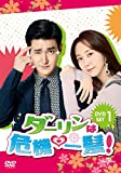 [DVD]ダーリンは危機一髪! DVD-SET1