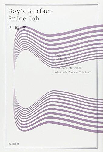 Boy's Surface (ハヤカワ文庫JA)の詳細を見る