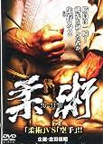 柔術 JYU-JITU [レンタル落ち]