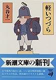 軽いつづら (新潮文庫)